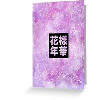 Sparkle HYYH Greeting Card