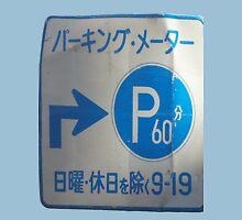 Japanese Parking Sign Unisex T-Shirt