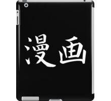 """Manga Shirt (Symbols means """"Manga"""" in Japanese) iPad Case/Skin"""