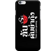 I Love (Heart) Tom Yum Goong ~ Thai Food iPhone Case/Skin
