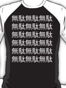 JoJo's Bizarre Adventure - MUDA MUDA MUDA - White T-Shirt