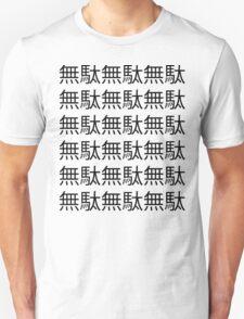 JoJo's Bizarre Adventure - MUDA MUDA MUDA - Black Unisex T-Shirt
