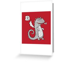 Cartoon dragon.  Greeting Card