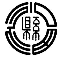 Unofficial Emblem of Fukushima  Photographic Print