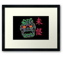 Awaken the Gorgon Framed Print