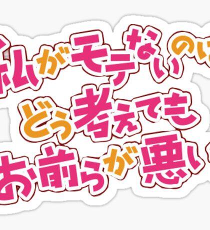 Sticker Watamote Sticker