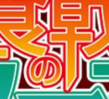 Sticker Shokugeki no soma Sticker
