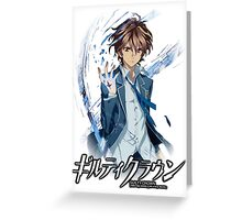 guilty crown shu pulling the void  Greeting Card