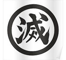 Ryuball !!! Poster