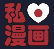 I Heart [Love] Manga 漫画 // Nihongo Japanese Kanji Kids Clothes
