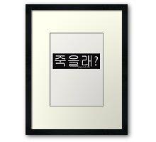Do you want me to kill you? Jug-eul-lae Framed Print