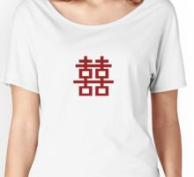 Chinese Wedding Simple Double Happiness Symbol Women's Relaxed Fit T-Shirt