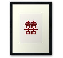 Chinese Wedding Simple Double Happiness Symbol Framed Print