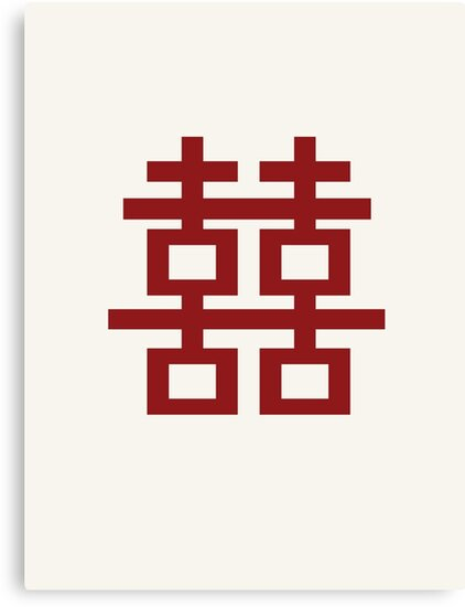 Chinese Wedding Simple Double Happiness Symbol by fatfatin