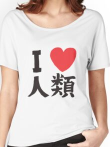 I Heart Humanity- No Game No Life Women's Relaxed Fit T-Shirt