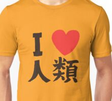 I Heart Humanity- No Game No Life Unisex T-Shirt