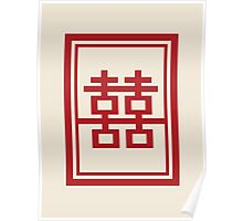 Chinese Wedding Rectangle Double Happiness Symbol Poster