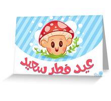 Eid Fitr Greeting Card