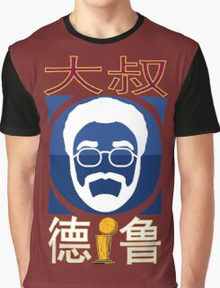 Uncle Drew - Champion 2016 Chinese Edition Graphic T-Shirt