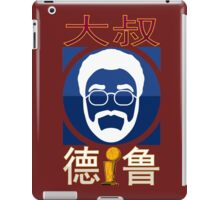 Uncle Drew - Champion 2016 Chinese Edition iPad Case/Skin