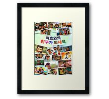 Become Jehovah's Friend - Caleb and Sophia Snapshots (Korean) Framed Print