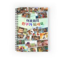 Become Jehovah's Friend - Caleb and Sophia Snapshots (Korean) Spiral Notebook