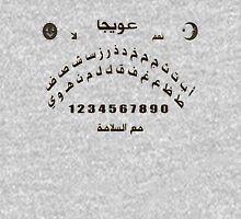 Ouija Board in Arabic. Pullover