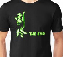 Shaw Bros. THE END! Unisex T-Shirt
