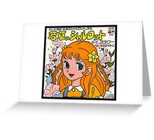 Vinyl Record Cover - Manga  Greeting Card