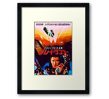 Man Has Made His Match... Now It's His Problem Framed Print