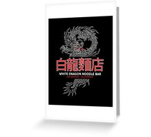 White Dragon Noodle Bar - ½ White Cut Cantonese Variant Greeting Card