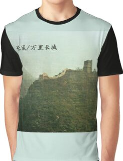 The Great Wall of China ~ 长城/万里长城 Graphic T-Shirt
