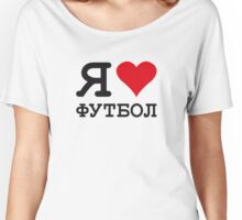 I ♥ FOOTBALL Women's Relaxed Fit T-Shirt