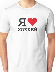 I ♥ HOCKEY Unisex T-Shirt
