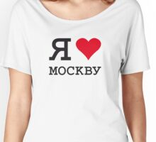 I ♥ MOSCOW Women's Relaxed Fit T-Shirt