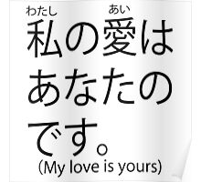 Watashi no ai ha anata no desu Kanji + Hiragana (Meaning: My love is yours) Poster