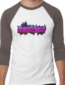 Akumajo Dracula / Castlevania IV (SNES) Title Screen  Men's Baseball ¾ T-Shirt