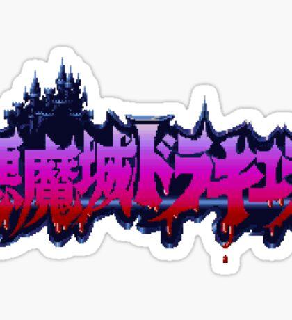 Akumajo Dracula / Castlevania IV (SNES) Title Screen  Sticker