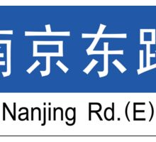 Nanjing Rd., Shanghai Street Sign, China Sticker
