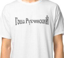gosha rubchinskiy aw17 Classic T-Shirt