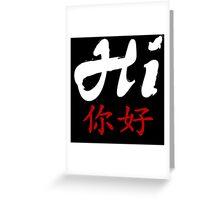 Say Hi in Chinese and English Greeting Card