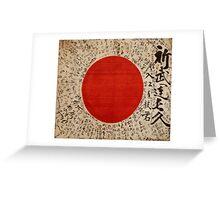 VINTAGEJAPANESE WW2 KAMIKAZE RISING SUN FLAG Greeting Card