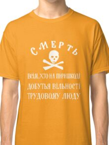 Makhnovchtchina Flag  Classic T-Shirt