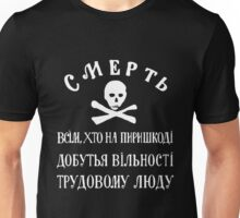 Makhnovchtchina Flag  Unisex T-Shirt