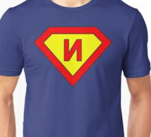 Superman alphabet letter Unisex T-Shirt