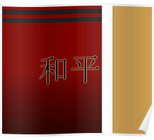 """Chinese Wording """"Peace"""" Poster"""