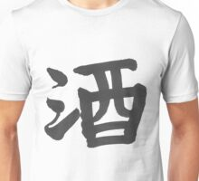 The Essence of Sake 酒の本質 Unisex T-Shirt