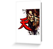 Akuma - Street Fighter Greeting Card