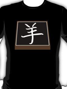 Year of The Sheep/Goat/Ram T-Shirt
