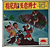 Vintage Record Jap Photographic Print